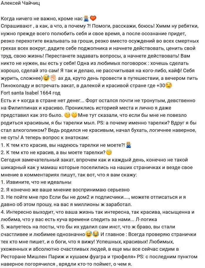 Алексей Чайчиц: Не задавайте вопросы, действуйте!