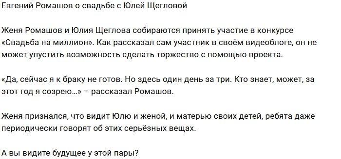 Блог редакции: Ромашов готов побороться за миллион