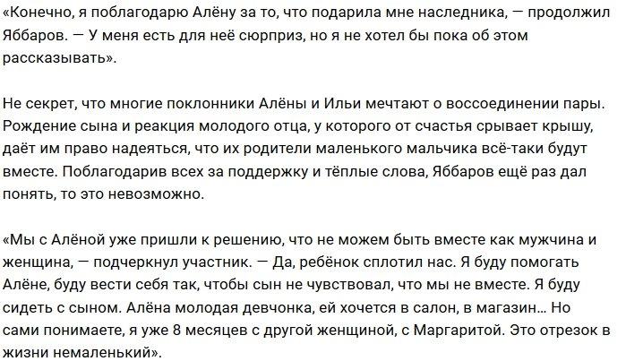 Илья Яббаров: Алёну ждёт приятный сюрприз