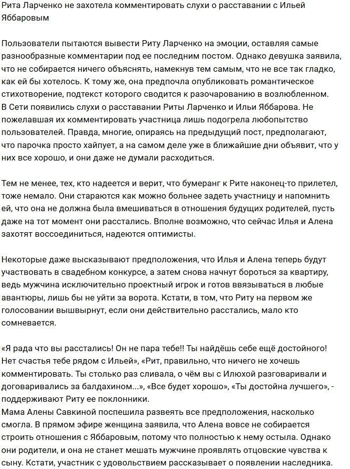 Рита Ларченко не пожелала рассказывать о ссоре с Ильёй Яббаровым