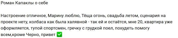 Роман Капаклы: Спрашивали, отвечаю