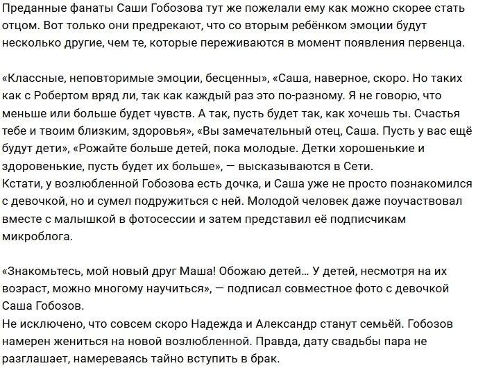 Александр Гобозов задумался о втором ребёнке