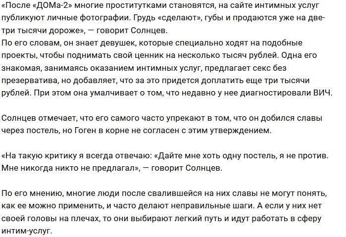 Гоген Солнцев: После проекта многие девушки идут в проститутки