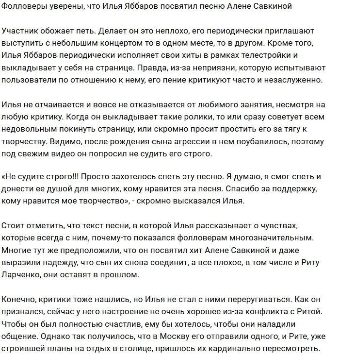 Илья Яббаров написал песню специально для Алёны Савкиной?