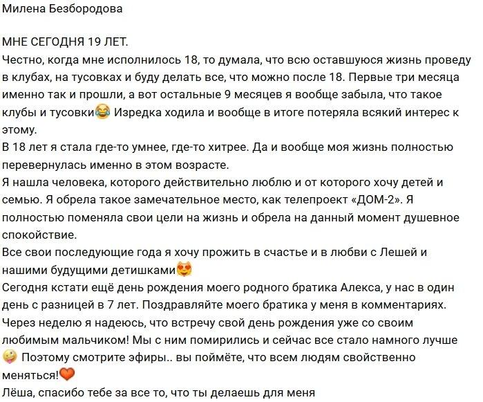 Милена Безбородова: Сегодня у нас с братом день рождения