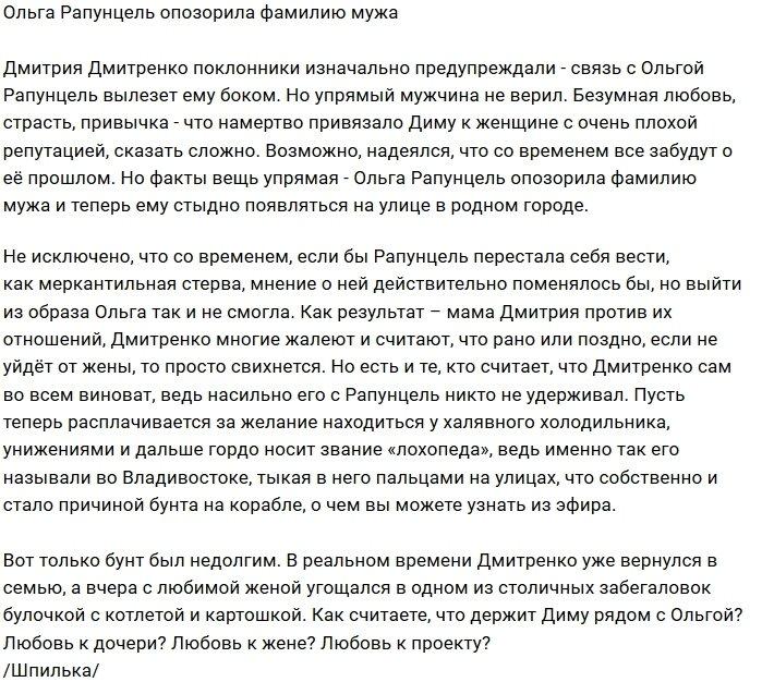 Мнение: Ольга Рапунцель позорит родню супруга