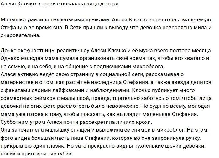 Алеся Клочко рассекретила лицо дочки
