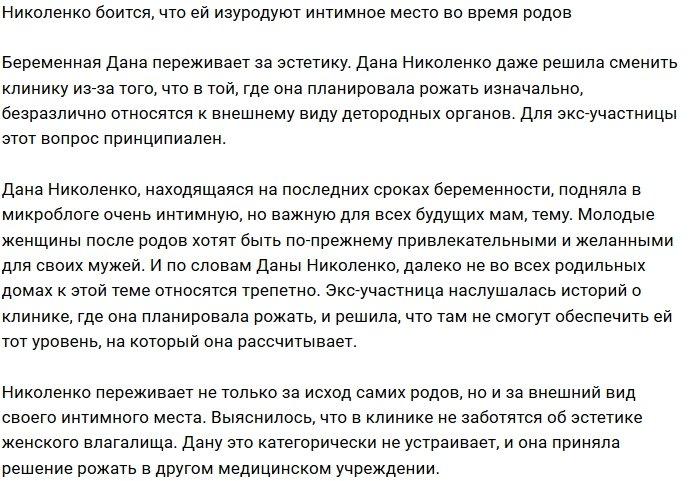 Дана Николенко боится за эстетический вид интимного места