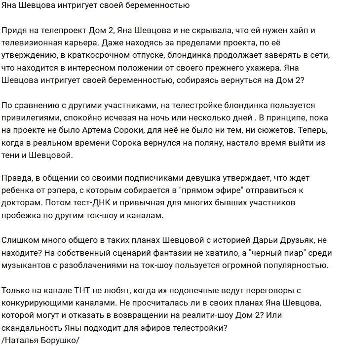 Мнение: Шевцова пошла по стопам Друзьяк