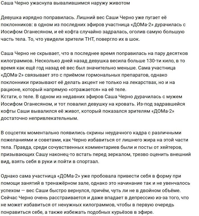 Живот Александры Черно привёл в ужас зрителей Дома-2