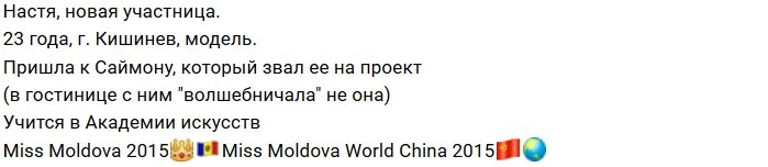 Новая участница проекта Анастасия Якуб