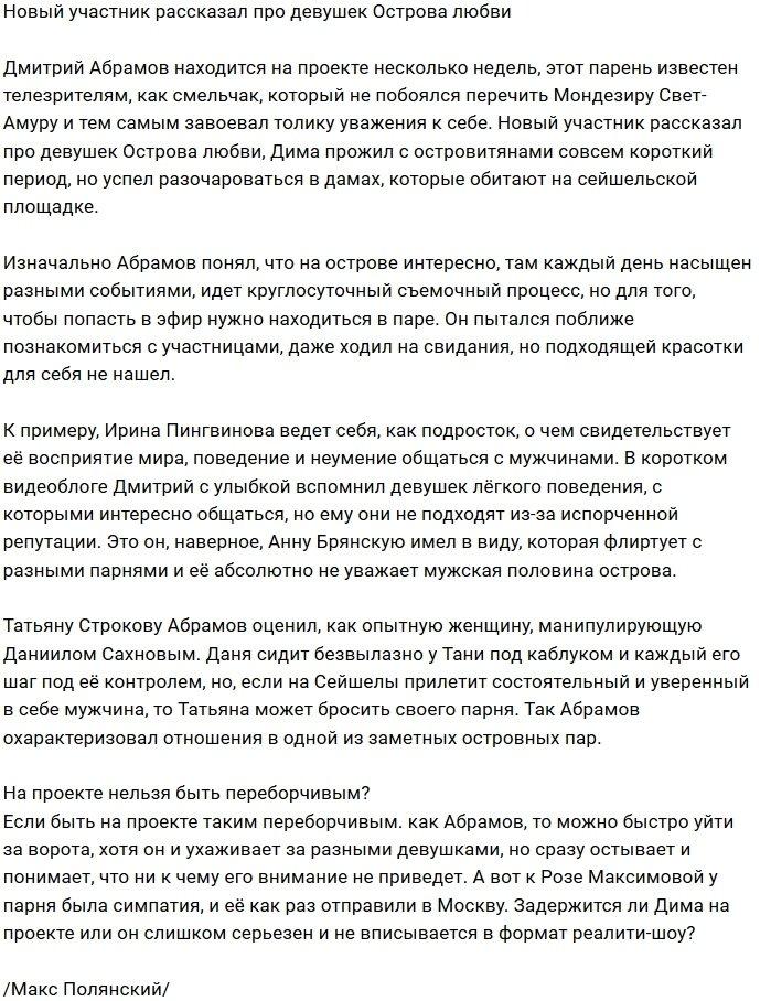 Дмитрий Абрамов охарактеризовал девушек Острова Любви