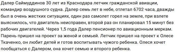 Новенький участник проекта Далер Саймуддинов
