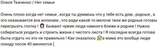 Олеся Ткаченко: Плохо, когда семья только иллюзия