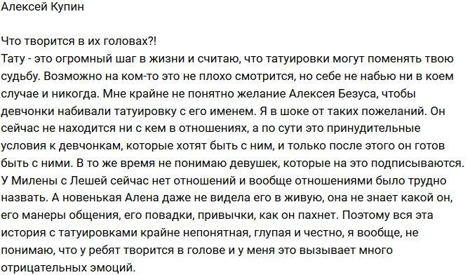 Алексей Купин: Непонятно, что у ребят творится в голове!