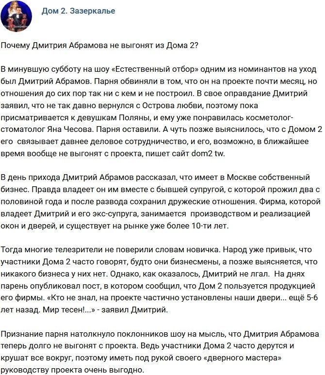 Мнение: Почему Дмитрия Абрамова не выгонят из Дома-2?