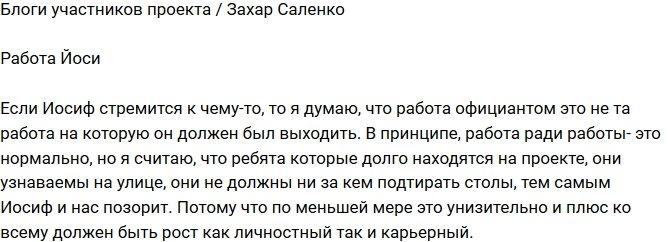Захар Саленко: Своей попыткой Иосиф позорит и нас!