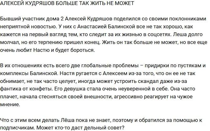 Алексей Кудряшов больше не хочет так жить