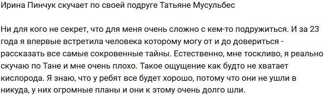 Ирина Пинчук: Мне очень плохо