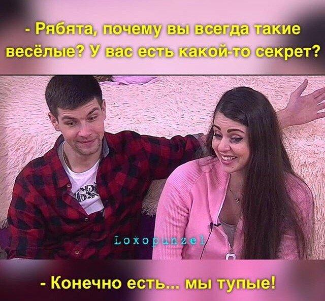 Приколы о Дом-2 (14.05.2019)