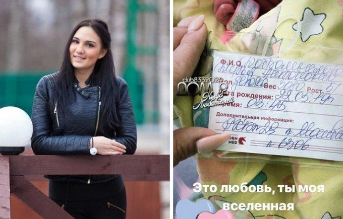 Дарья Вергунова родила первенца