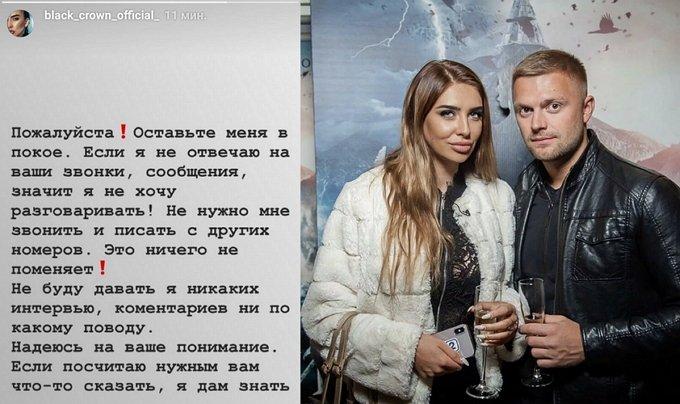 Татьяна Мусульбес удалила все фото с мужем