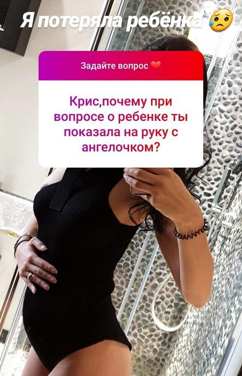 Кристина Бухынбалтэ: У меня случился выкидыш