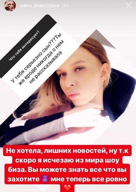 Яна Шевцова родила ребёнка в 16 лет