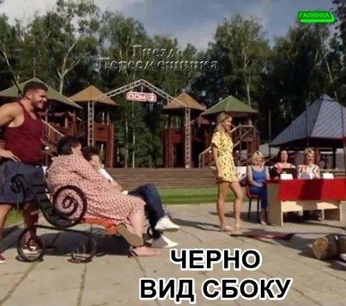 Приколы о Дом-2 (4.07.2019)