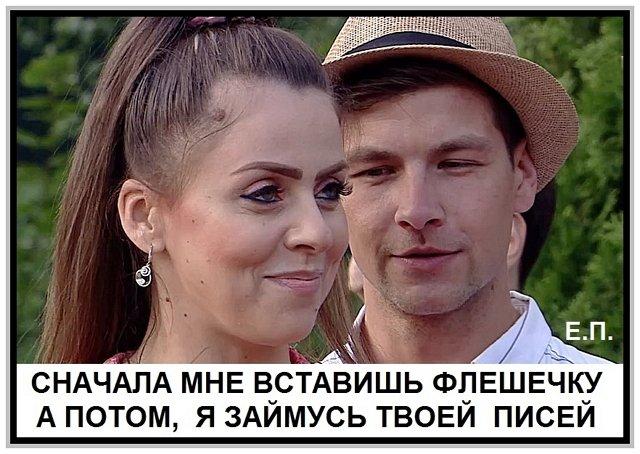 Приколы о Дом-2 (6.07.2019)
