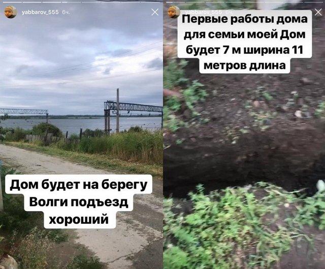 Илья Яббаров строит коттедж на берегу Волги