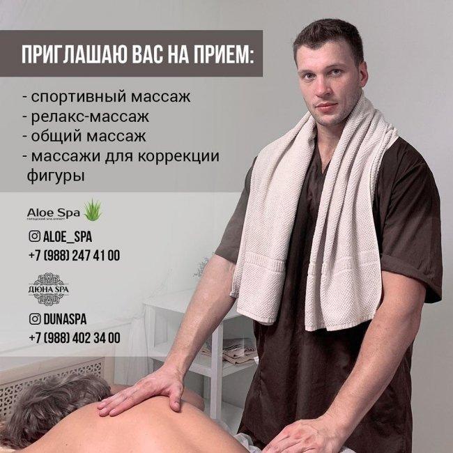Виктор Шароваров работает обычным массажистом