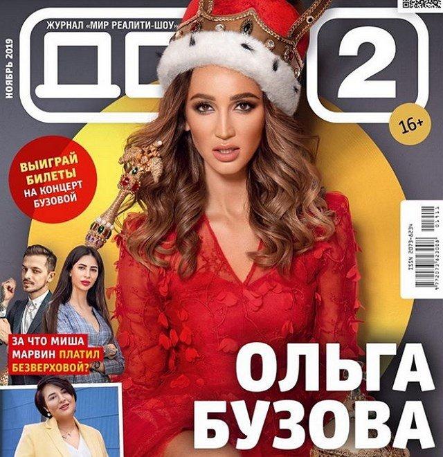 Новости журнала Дом-2 (23.10.2019)