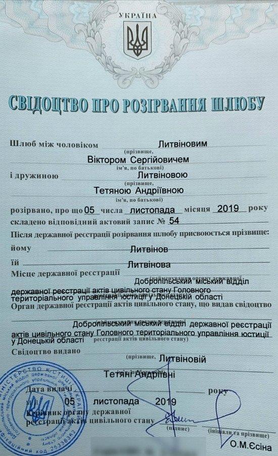 Таня Мусульбес развелась с Витей Литвиновым
