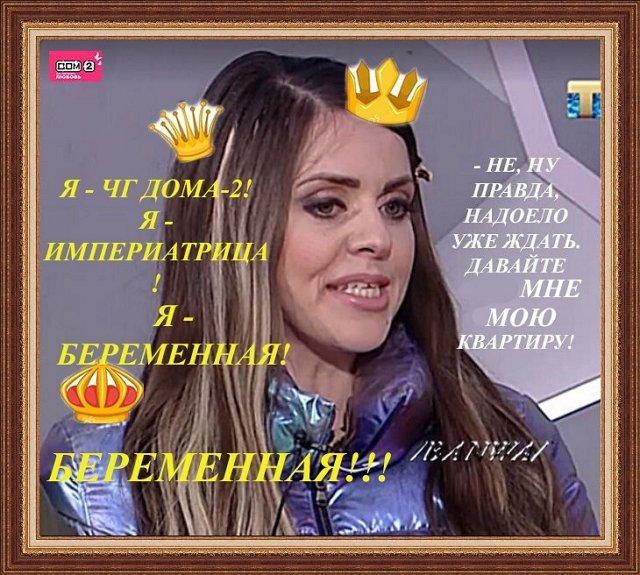 Приколы о Дом-2 (17.11.2019)