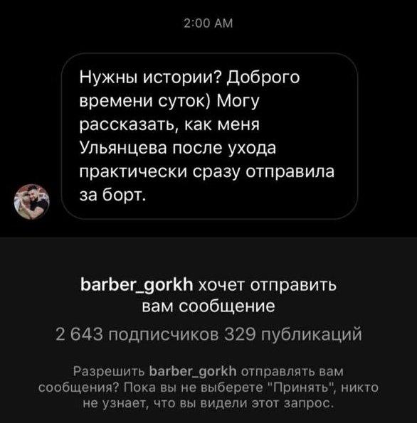 Дмитрия Горха разоблачили!