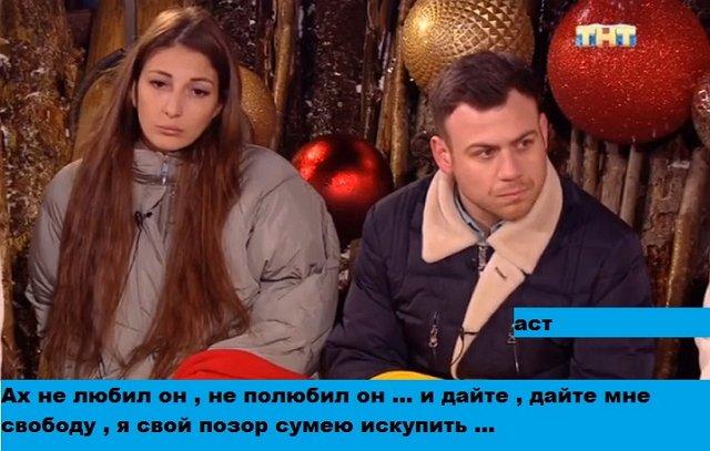 Приколы о Дом-2 (12.01.2020)
