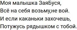Стихи о Дом-2 на 13.01.2020