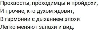 Стихи о Дом-2 на 25.01.2020
