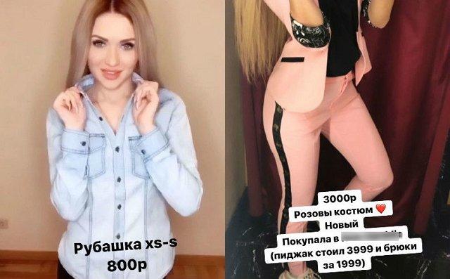 Анастасия Иванова продает свою ношеную одежду