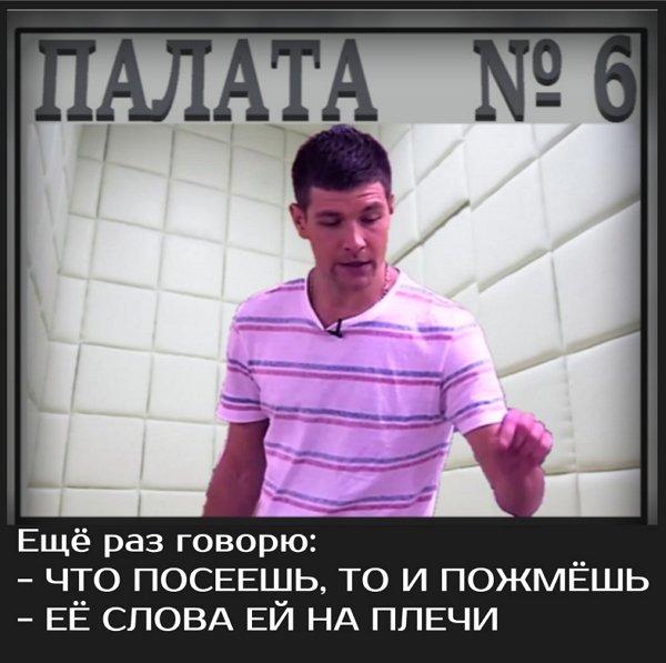 Приколы о Дом-2 (15.02.2020)
