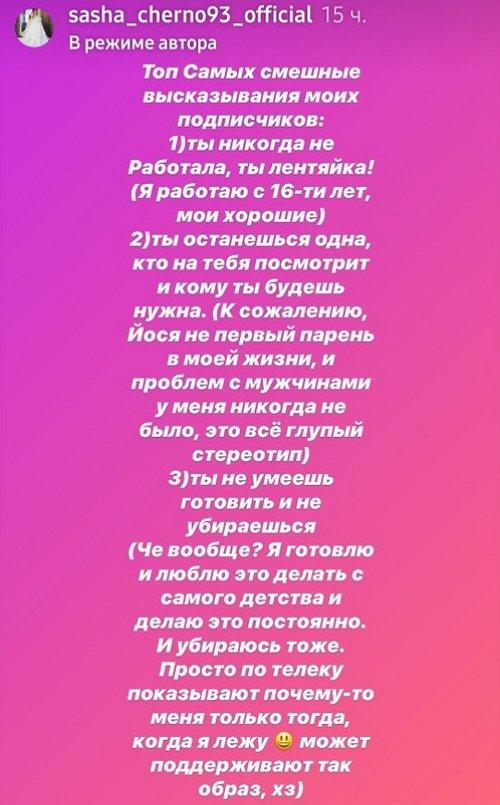 Александра Черно: Всё непросто