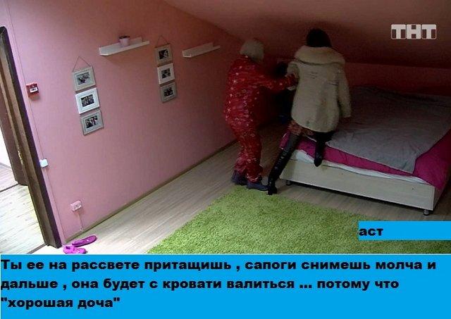 Приколы о Дом-2 (24.02.2020)