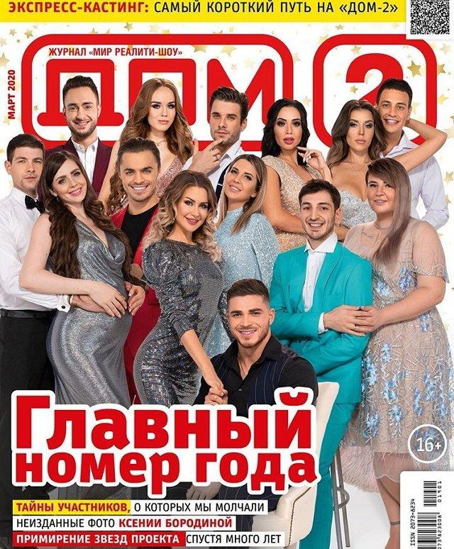 Новости журнала Дом-2 (26.02.2020)