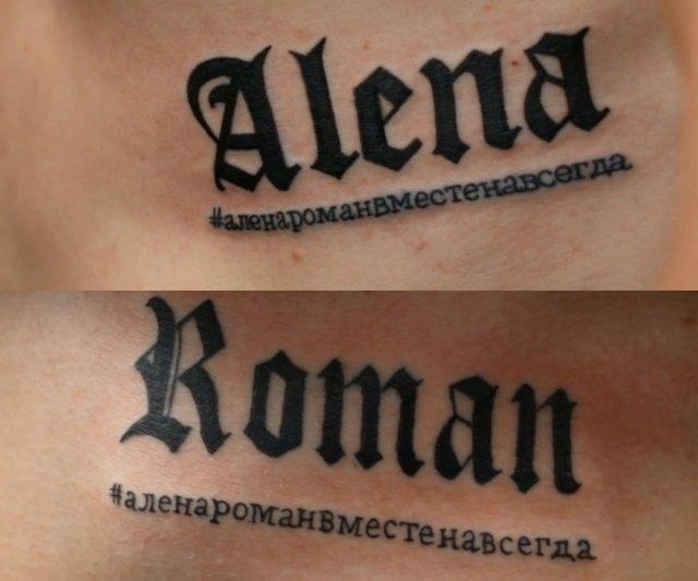 Алена Рапунцель избавилась от татуировки, посвященной Роману Макееву
