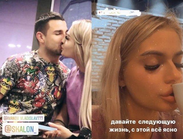 Катя Скалон встретилась с Владом Ивановым за периметром