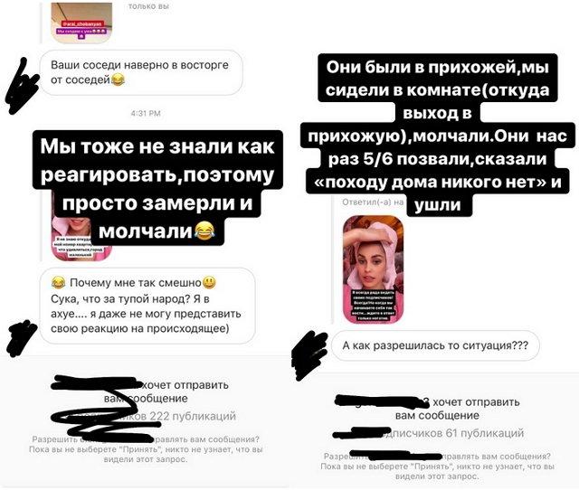 Фанаты Пинчук вломились к ней в дом и застали ее за интимом