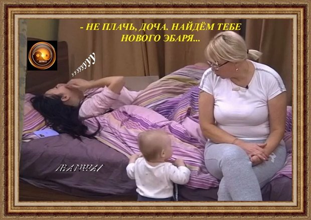 Приколы о Дом-2 (4.04.2020)