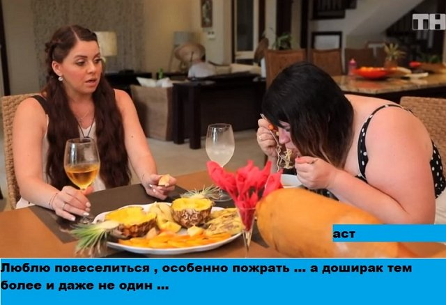 Приколы о Дом-2 (13.04.2020)