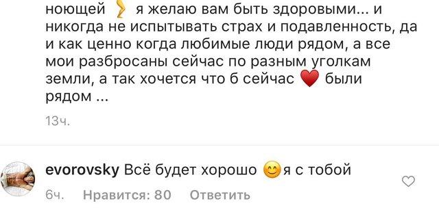 Анастасию Стецевят перед очередной операцией поддержал Виталий Еворовский